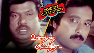Goundamani Senthil Comedy | Ullathai Alli Thaa Full Comedy | Tamil EVERGREEN Comedy Collections
