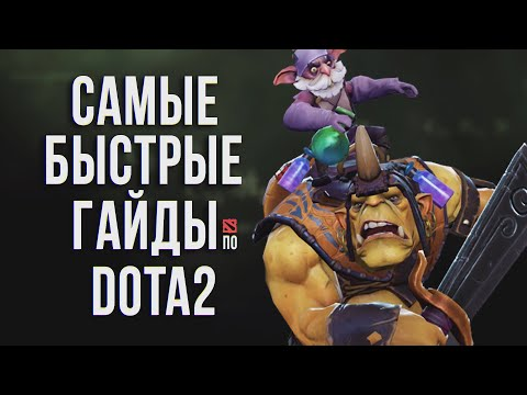 видео: Самый быстрый гайд - alchemist / Алхимик dota 2