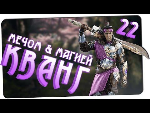 видео: НОВЫЙ ПЕРСОНАЖ [Обзор все герои - КВАНГ, ст. колода] 🎮 paragon #22 🎮 ps4 gameplay на русском