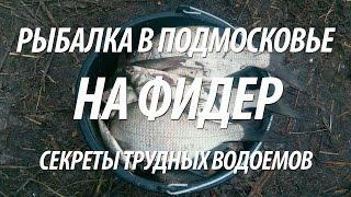 видео Отдых в ближнем Подмосковье. Семейный загородный отдых недорого