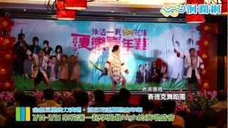 2012花蓮夏戀嘉年華7/14~7/21一起享受最HIGH的演唱盛會! thumbnail