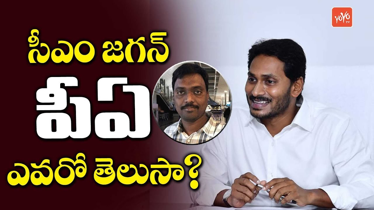 Personal Assistant of CM Jagan is K Nageshwar Reddy | AP Chief Minister PA  | YS Jagan | YOYO TV