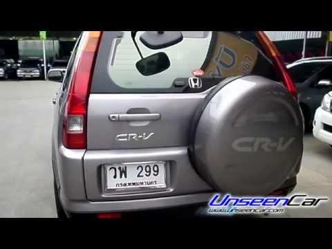 รถมือสอง HONDA CR-V โฉมปี (ปี02-06)