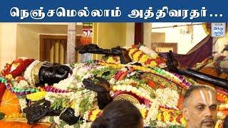 athivarathar-special-video