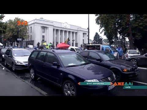У Києві водії на єврономерах влаштували мітинг, перекривши рух транспорту