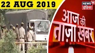 Aaj Ki Taaza Khabar- 22 August, 2019 की बड़ी खबरें | Top Afternoon Headlines at 1 PM