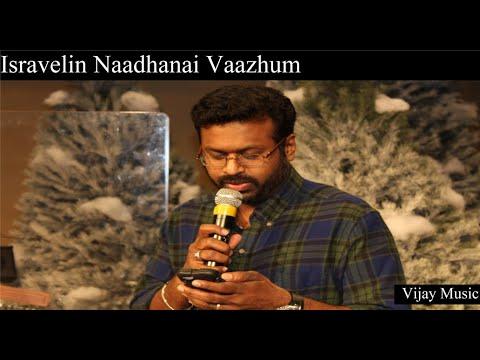 Isravelin Naadhanai Vaazhum (Cover) l Tamil Christian Song - Vijay