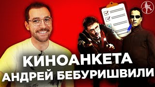 АНДРЕЙ БЕБУРИШВИЛИ КИНОАНКЕТА