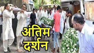 Arjun Rampal Mother Pass Away    Arjun Rampal Mother Funeral    HJ NEWS
