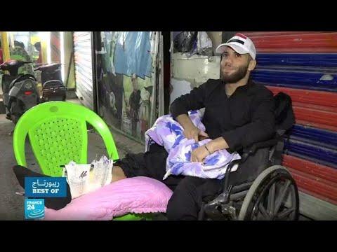 الوجه الآخر لاحتجاجات العراق.. إصابات المتظاهرين تتحول إلى -إعاقات- مزمنة  - 17:00-2019 / 12 / 3