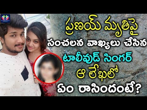 Tollywood Singer Sensational Comments On Pranay Death    Celebrity News    Telugu Full Screen