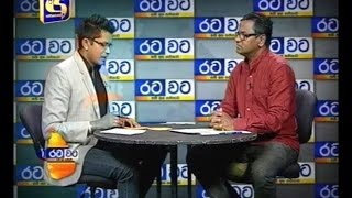 Rata Wata - Interview with Anura Hegoda - 18th June 2016
