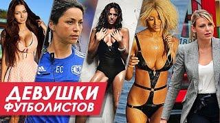 5 ДЕВУШЕК, СЛОМАВШИХ КАРЬЕРУ ФУТБОЛИСТАМ