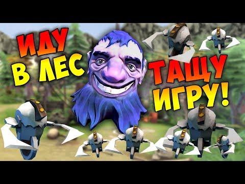 видео: Угарная игра на Лесном Тинкере =) Набор в клан tinker лес dota 2