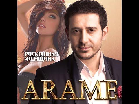 Arame - Роскошная женщина/ПРЕМЬЕРА 2020
