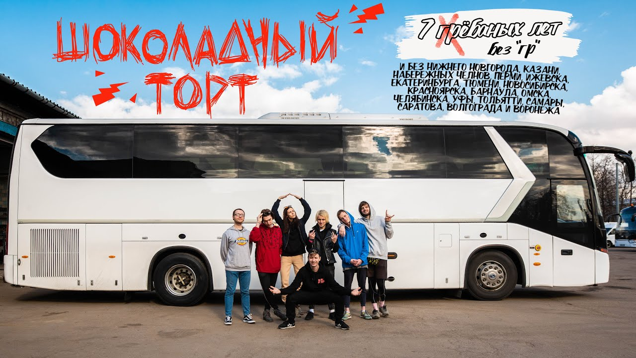 """7 грёбаных лет без """"гр"""" (туровый фильм 2021)"""