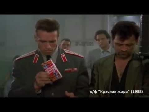 Русский мат в голливудском кино #1