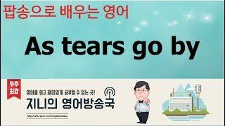 [팝송으로 배우는 영어] As tears go by - 롤링 스톤즈