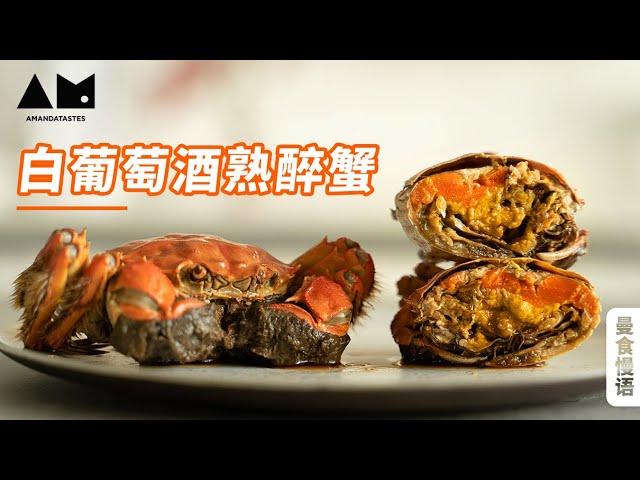 清新版熟醉蟹,4步完成,有点上头!How to make Drunken Crab with Sweet White Riesling丨曼食慢语