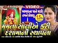 Khakhara Na pone Madi Tamne Besadu || Mamta Soni || Dashama Ni Sthapna Geet ||