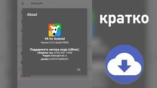видео Невидимка и кэш в клиенте ВК для Android