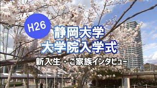【ダイジェスト】平成26年度静岡大学・大学院入学式 新入生・ご家族インタビュー