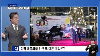 거성노희섭 티브로드 뉴스 출연분 2020.11.20