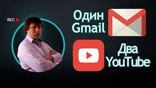 Как создать второй канал youtube на одном аккаунте Google 2020. Пошаговая инструкция за 1 минуту