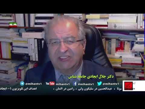 درسهای تونس و الجزایر، اختلاسها و وضعیت اپوزیسیون نما ها، حقیقت و واقعیت با نگاه دکتر جلال ایجادی