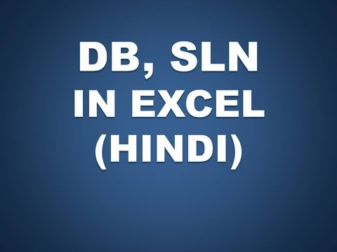 DB, SLN Function in Excel (Hindi) Future Key Solutions