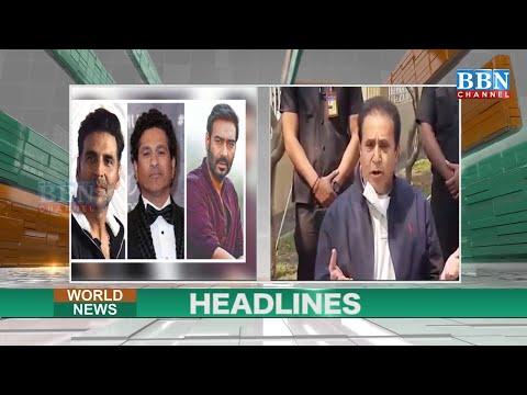 World News Headlines 16th February 2021 | BBN NEWS