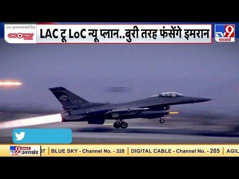 बातचीत नहीं, प्रहार होगा.. LoC पर आर-पार होगा   India   Pakistan