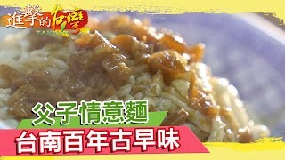父子情意麵 台南百年古早味《進擊的台灣》第214集