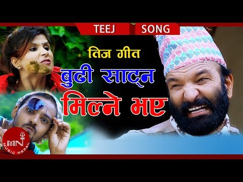 New Super Hit Comedy Teej Song 2072 - Bhaisi Satejhai  - भैंसी साँटेझैं