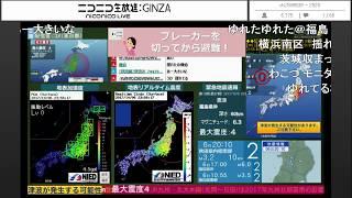 【緊急地震速報】福島県沖(最大震度5弱 M5.9) 2017.10.06 ニコ生TS【BSC24】