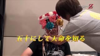 初回特典DVD>『プロジェクトZ ~五十にして天命を知る~』 坂詰克彦の...