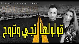 cheb tayeb  (Official remak) 2020 gouloulha tji wetraweh  الشاب الطيب 2020 قولولها تجي تروح