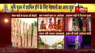 भूमि पूजन की शुभ घड़ी कल , दुल्हन सी सज रही Ayodhya नगरी, कल PM Modi सहित आएंगे दिग्गज
