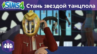 «The Sims 4 Веселимся вместе!» - Стань звездой танцпола - Официальный трейлер