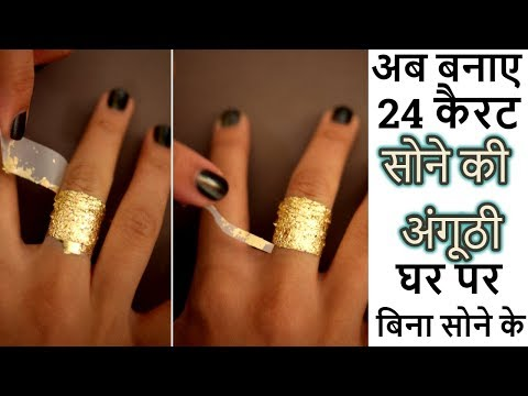 How To Make Gold Ring Without Gold At Home|Easy Trick For Fake Gold Ring|Beautiful Ring Ideas|