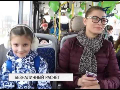 В Белгороде реализуется  проект по внедрению безналичной оплаты проезда в общественном транспорте