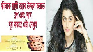 My Fair Cream full review bangla