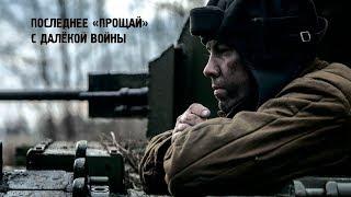 ПИСЬМО ИЗ ПРОШЛОГО. Короткометражка о танкистах. A movie about the tank men.