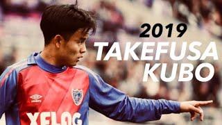 [2019] 久保建英 Crazy Skills | Part 1 | Takefusa Kubo 17 years old