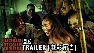 《屍城》Zombie Fight Club電影最新IIB級預告片 (2014) HD