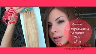 Магазин волос. Ленточные волосы для наращивания золотистый блондин, длина 45