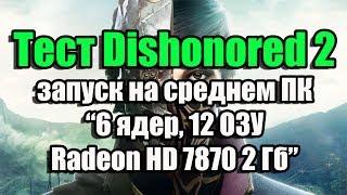 Тест Dishonored 2 (Steampunks) запуск на среднем ПК (6 ядер, 12 ОЗУ, Radeon HD 7870 2 Гб)