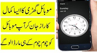 Phone Clock Useful & Mindblowing Secret Trick 2018 || Must Try