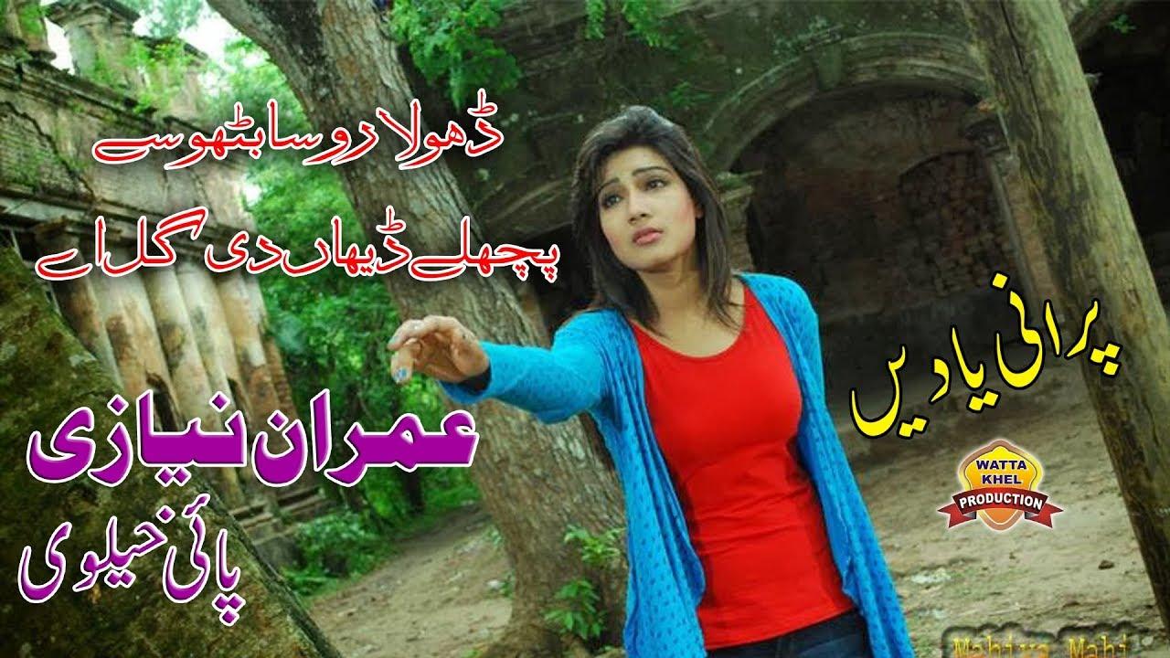 Dhola Rusa Baithoisyi►Imran Niazi Paikhelvi►Vol 02 ►Old Is Gold Saraiki Song #Wattakhel_Production