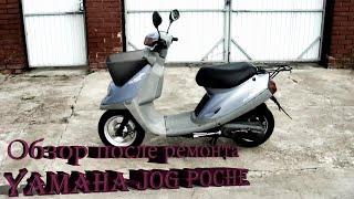 Обзор после ремонта Yamaha Jog Poche